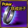 poker铁戒指胚子