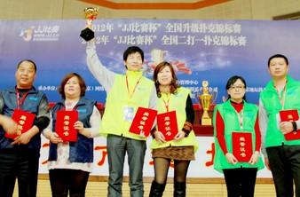 第四届全国斗地主总决赛混双项目颁奖仪式